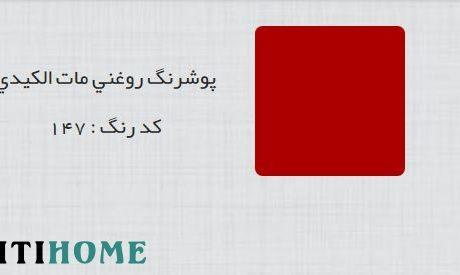 رنگ روغني مات الكيدي 147