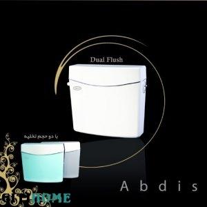 فلاش تانک آبدیس مدل آبدیس